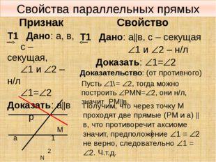 Пусть 1 = 2, тогда можно построить PMN=2, они н/л, значит РМв. Получим,