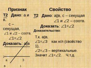 Т.к. ав, 1=3 как н/л (свойство 1), 2=3 – вертикальные. Значит 1=2. Ч.