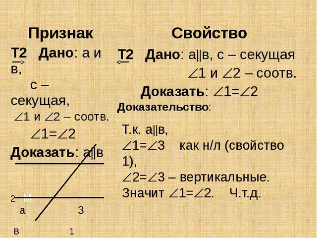 Т.к. ав, 1=3 как н/л (свойство 1), 2=3 – вертикальные. Значит 1=2. Ч....