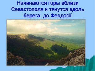 Начинаются горы вблизи Севастополя и тянутся вдоль берега до Феодосії