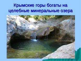 Крымские горы богаты на целебные минеральные озера