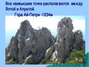 Все наивысшие точки располагаются между Ялтой и Алуштой. Гора Ай-Петри -1234м
