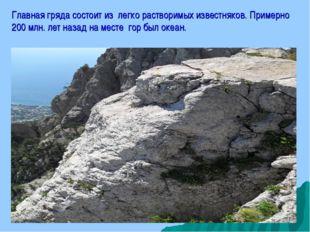 Главная гряда состоит из легко растворимых известняков. Примерно 200 млн. лет