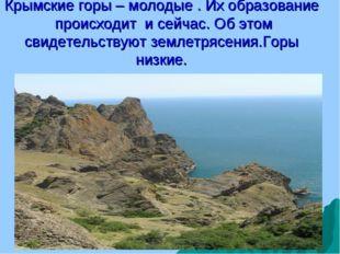 Крымские горы – молодые . Их образование происходит и сейчас. Об этом свидете