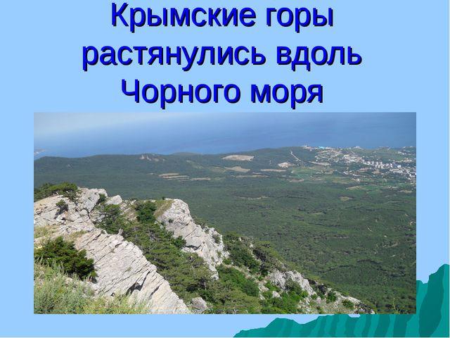 Крымские горы растянулись вдоль Чорного моря