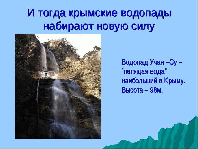 """И тогда крымские водопады набирают новую силу Водопад Учан –Су – """"летящая вод..."""