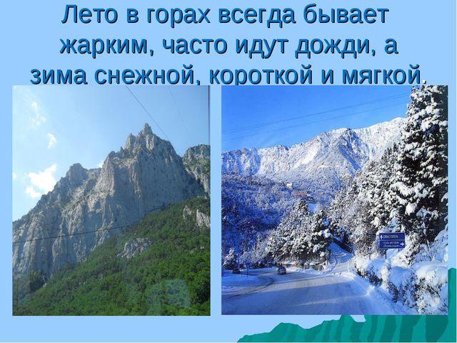 Лето в горах всегда бывает жарким, часто идут дожди, а зима снежной, короткой...