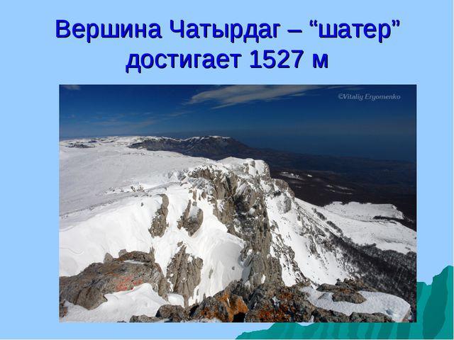 "Вершина Чатырдаг – ""шатер"" достигает 1527 м"