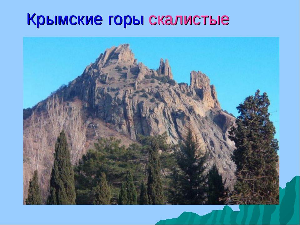 Крымские горы скалистые