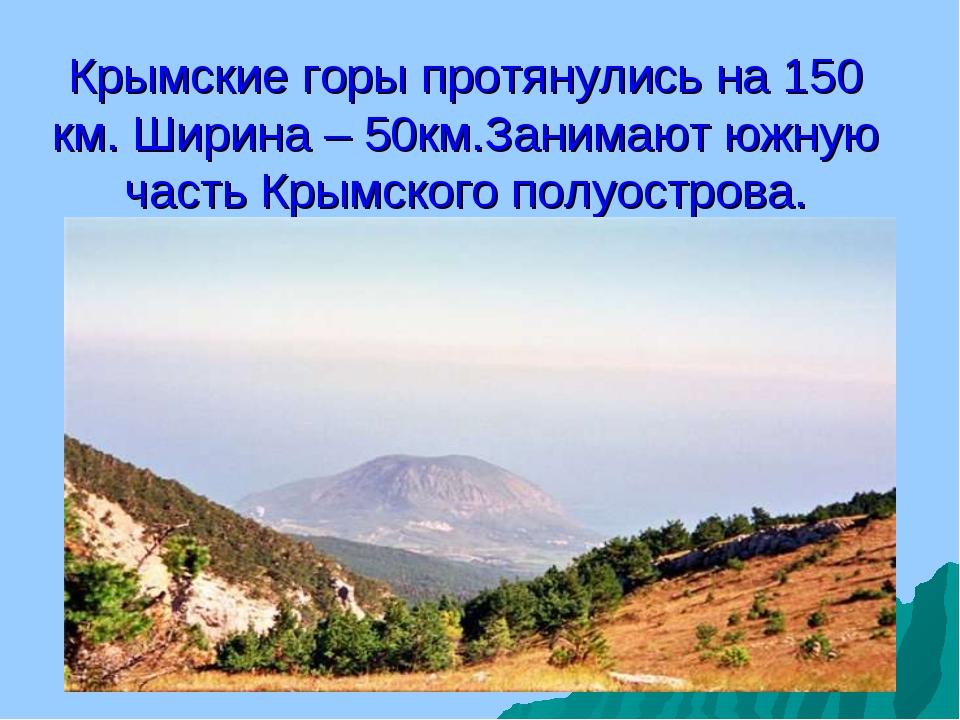 Крымские горы протянулись на 150 км. Ширина – 50км.Занимают южную часть Крымс...