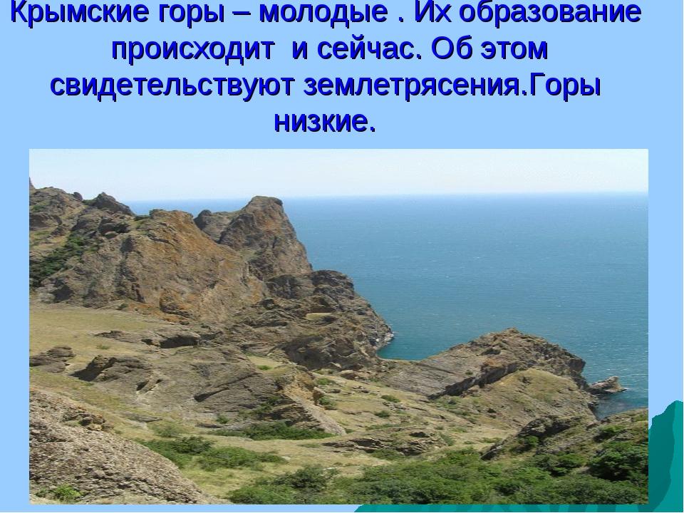 Крымские горы – молодые . Их образование происходит и сейчас. Об этом свидете...