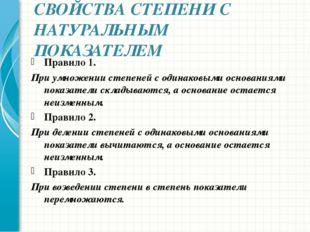 СВОЙСТВА СТЕПЕНИ С НАТУРАЛЬНЫМ ПОКАЗАТЕЛЕМ Правило 1. При умножении степеней