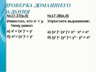 ПРОВЕРКА ДОМАШНЕГО ЗАДАНИЯ №17.37(a,б) Известно, что x2 = y. Чему равно а) x