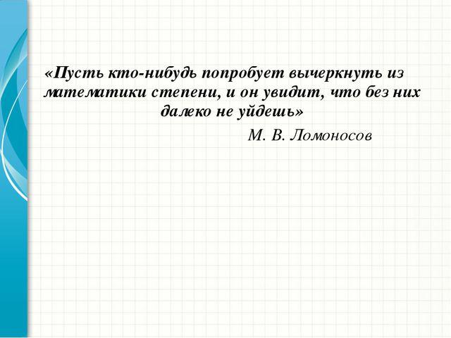 «Пусть кто-нибудь попробует вычеркнуть из математики степени, и он увидит, чт...
