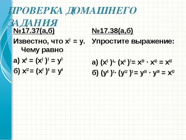 ПРОВЕРКА ДОМАШНЕГО ЗАДАНИЯ №17.37(a,б) Известно, что x2 = y. Чему равно а) x...
