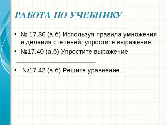 РАБОТА ПО УЧЕБНИКУ № 17.36 (а,б) Используя правила умножения и деления степен...
