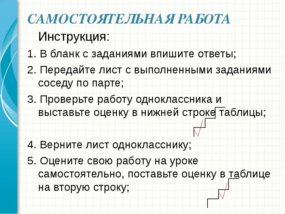 САМОСТОЯТЕЛЬНАЯ РАБОТА Инструкция: 1. В бланк с заданиями впишите ответы; 2....