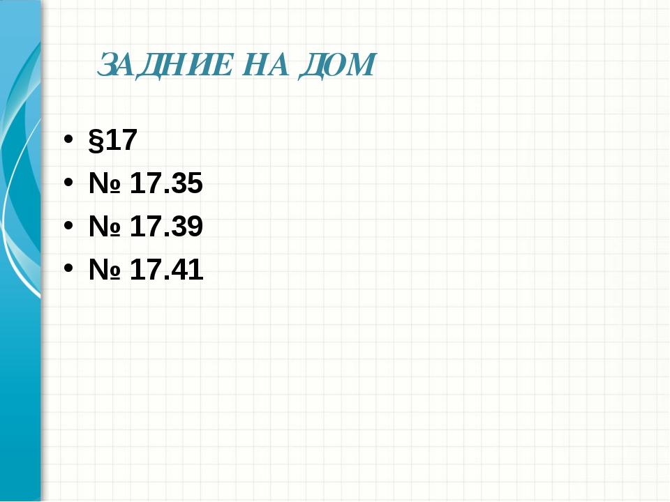 ЗАДНИЕ НА ДОМ §17 № 17.35 № 17.39 № 17.41