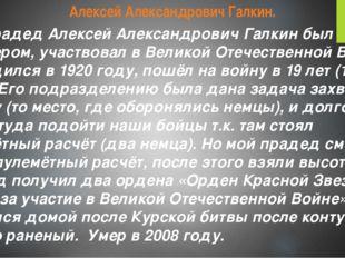 Алексей Александрович Галкин. Мой прадед Алексей Александрович Галкин был сн