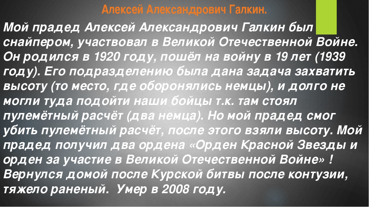 Алексей Александрович Галкин. Мой прадед Алексей Александрович Галкин был сн...