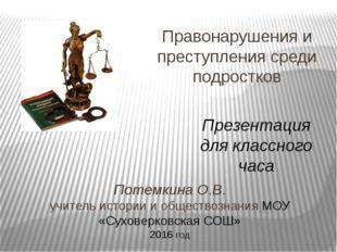 Потемкина О.В. учитель истории и обществознания МОУ «Суховерковская СОШ» 2016