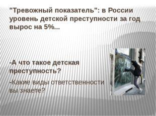 """""""Тревожный показатель"""": в России уровень детской преступности за год вырос на"""