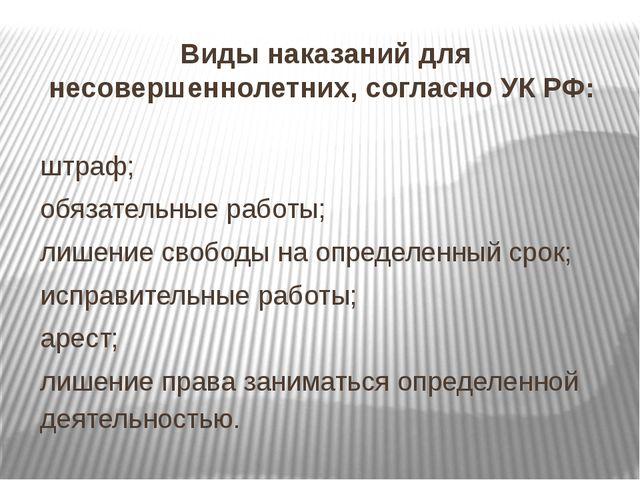 Виды наказаний для несовершеннолетних, согласно УК РФ: штраф; обязательные ра...