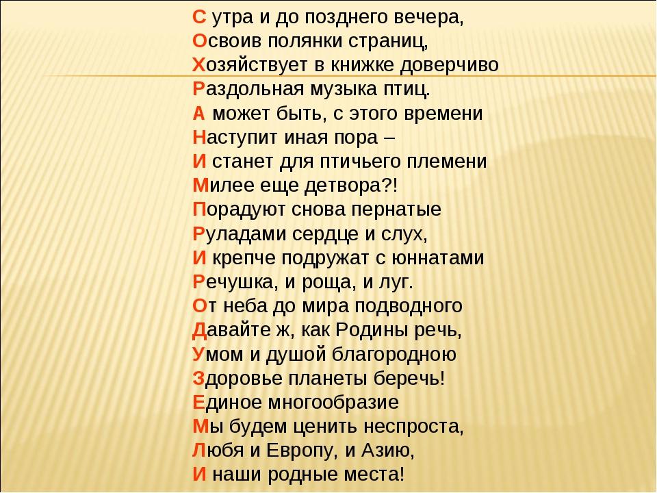 С утра и до позднего вечера, Освоив полянки страниц, Хозяйствует в книжке дов...