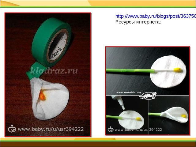 http://www.baby.ru/blogs/post/363758989-213484415/ Ресурсы интернета: