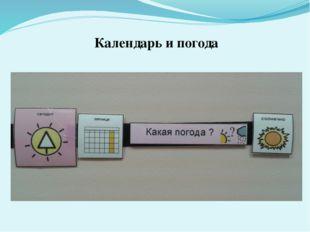 Календарь и погода