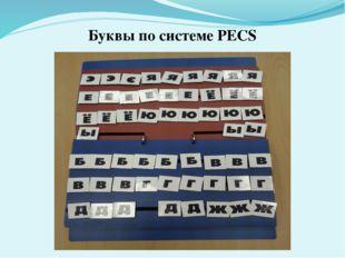 Буквы по системе PECS