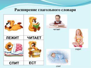 Расширение глагольного словаря читает сидит спит