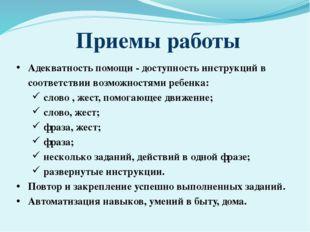 Приемы работы Адекватность помощи - доступность инструкций в соответствии воз