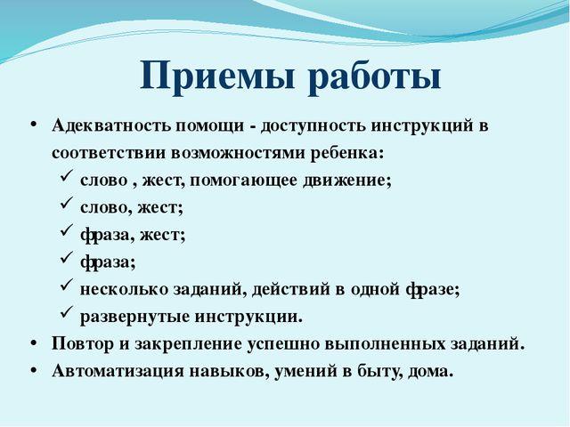 Приемы работы Адекватность помощи - доступность инструкций в соответствии воз...