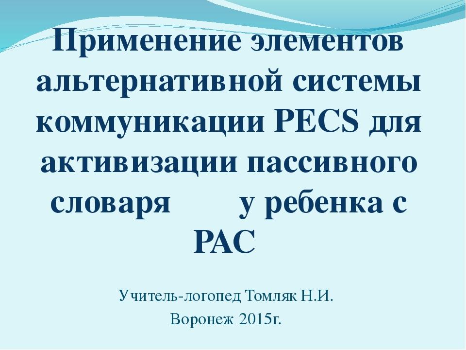 Применение элементов альтернативной системы коммуникации PECS для активизации...