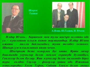 Илдар Юзеев... Һәрвакыт моң тулы шигъри халәттә иде ул – күңеленнән илһам ки