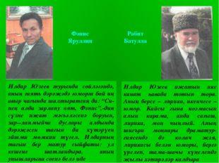 Фәнис Яруллин Рабит Батулла Илдар Юзеев турында сөйләгәндә, аның гаять дәрәҗә