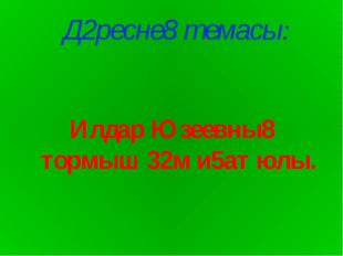 Д2ресне8 темасы: Илдар Юзеевны8 тормыш 32м и5ат юлы.