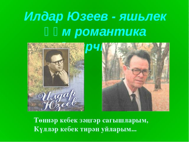 Илдар Юзеев - яшьлек һәм романтика җырчысы Төннәр кебек зәңгәр сагышларым, Кү...