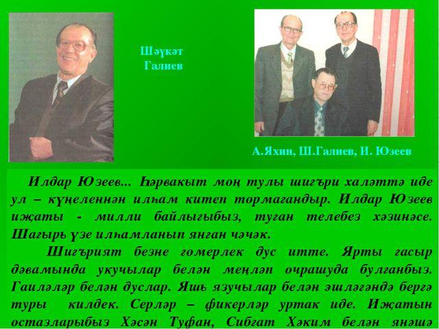 Илдар Юзеев... Һәрвакыт моң тулы шигъри халәттә иде ул – күңеленнән илһам ки...