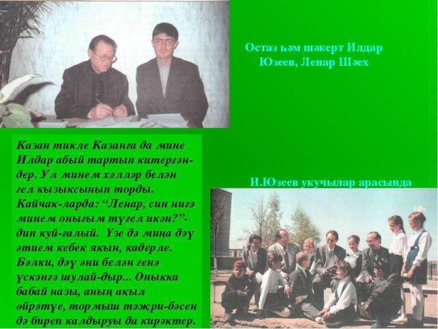 Остаз һәм шәкерт Илдар Юзеев, Ленар Шәех И.Юзеев укучылар арасында Казан тикл...