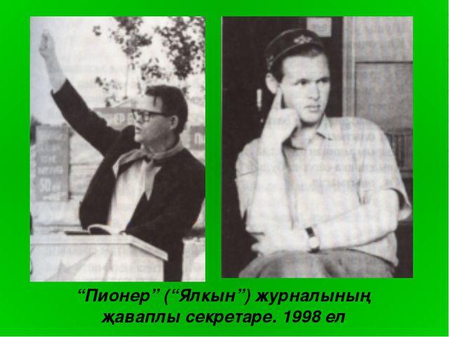 """""""Пионер"""" (""""Ялкын"""") журналының җаваплы секретаре. 1998 ел"""