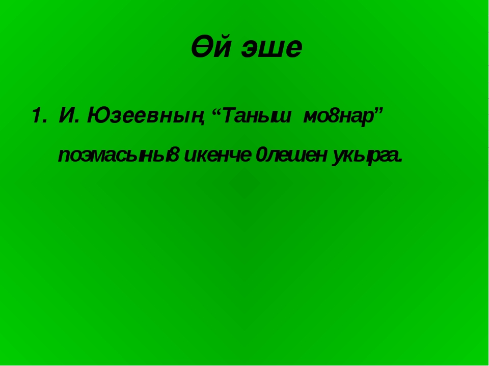 "Өй эше И. Юзеевның ""Таныш мо8нар"" поэмасыны8 икенче 0лешен укырга."