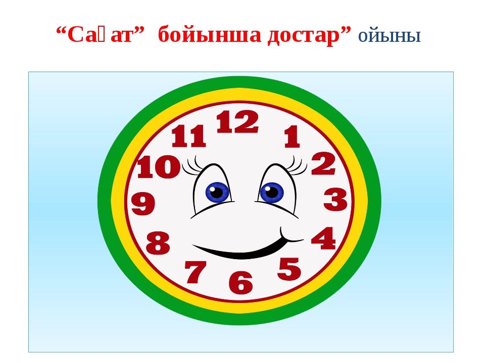 """""""Сағат"""" бойынша достар"""" ойыны"""