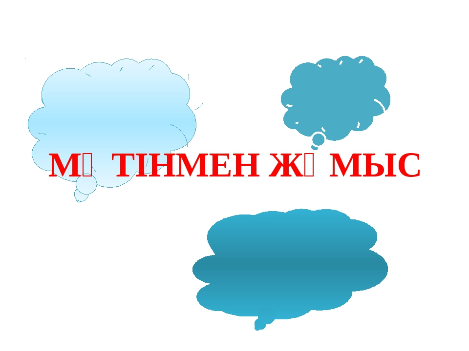 МӘТІНМЕН ЖҰМЫС