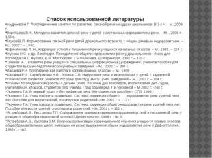 Список использованной литературы Андреева Н.Г. Логопедические занятия по разв