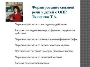 Формирование связной речи у детей с ОНР Ткаченко Т.А. Пересказ рассказа по на