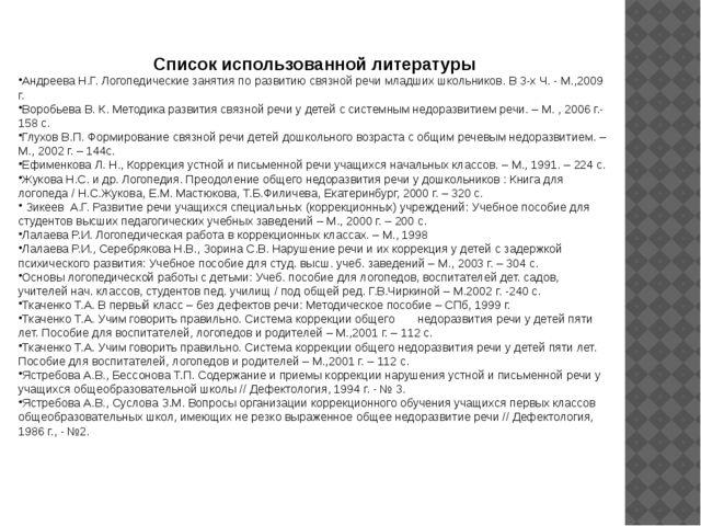 Список использованной литературы Андреева Н.Г. Логопедические занятия по разв...