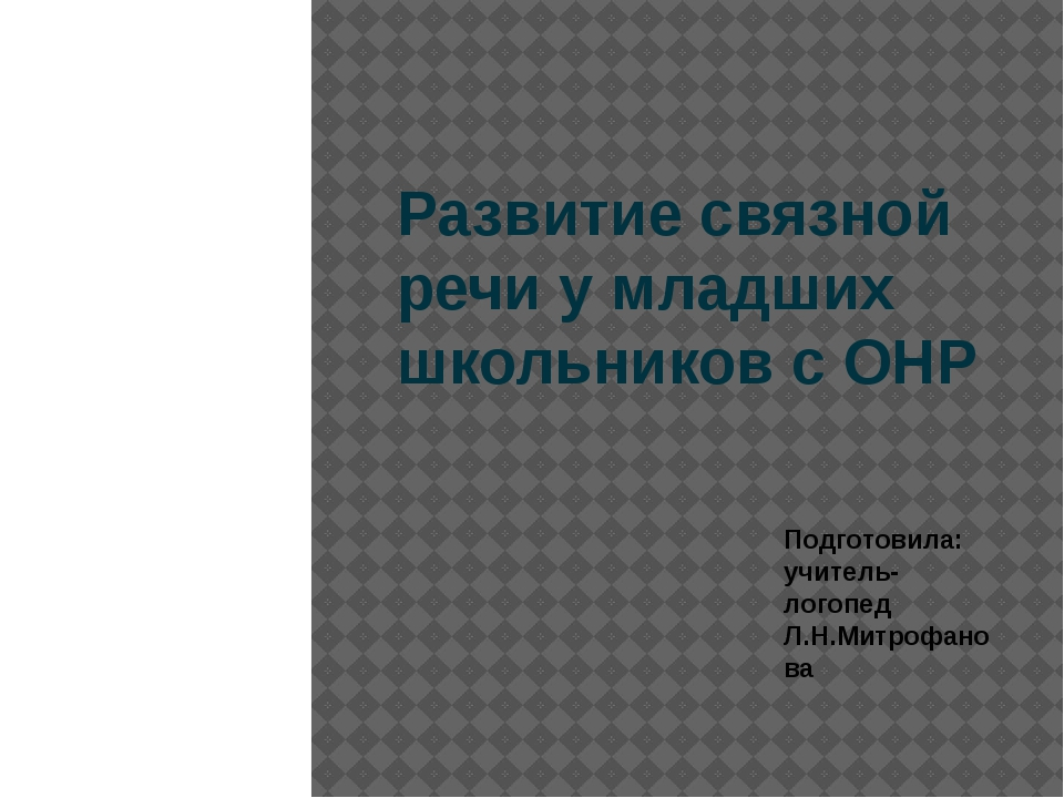 Презентация на тему Развитие связной речи у младших школьников с  слайда 1 Развитие связной речи у младших школьников с ОНР Подготовила учитель логопед