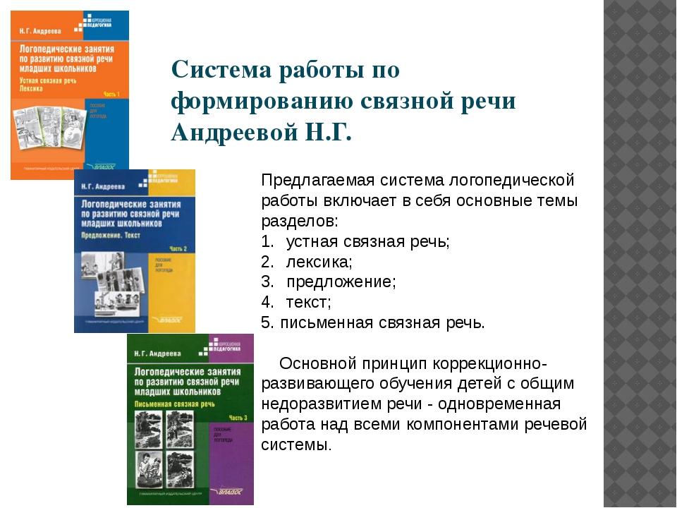 Предлагаемая система логопедической работы включает в себя основные темы разд...